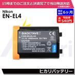 Nikon EN-EL4a EN-EL4  完全互換大容量バッテリー2950mAh ニコン   残量表示可能 D2X/D2Xs/D2H/D2Hs/D3/D3S/D3X/D300s 一眼レフカメラ対応