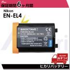 ニコン Nikon  EN-EL4 メーカー純正充電器で充電可能 完全互換大容量バッテリー D2X/D2Xs/D2H/D2Hs/D3/D3S/D3X/D300s 一眼レフカメラ対応