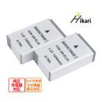 2個セット ニコン Nikon EN-EL24 Li-ionリチャージャ