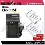 ニコン Nikon EN-EL24 Li-ionリチャージャブル完全互換バッテリー充電池2個と互換充電器USBチャージャーMH-31 (純正互換バッテリー共に対応)の3点セット