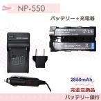 ソニーNP-F570/FUTABA LT2F2200 対応完全互換バッテリーパック充電池とカメラバッテリーチャージャー充電器BC-VM10/LBC-1D5 のセット