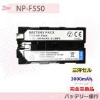 三洋セル SONY ソニー NP-F550 / NP-F570/FUTABA LT2F2200対応完全互換バッテリーパック充電池CCD-TR317,CD-TR411E、CCD-TR413