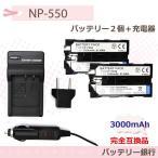 三洋セル大容量SONY ソニーNP-F330 / NP-F530 対応完全互換充電池2個と対応急速互換充電器HDR-FX1000/HDR-FX1等/FUTABA(双葉)送信機