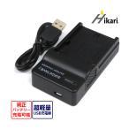 Sony ソニー NP-F550 互換USB充電器 NP-FM500H / NP-FM70 / QM70 / QM71D / NP-FM90 / FM91 / QM91D / NP-F330 / F570 / NP-F730 / NP-F750 対応