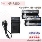 ソニーNP-F550 対応完全互換バッテリーパック充電池2個とカメラバッテリーチャージャーUSB充電器BC-VM10/LBC-1D5 BC-V615 Sony DCM-M1Sony