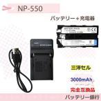 三洋セル ソニー NP-F550 対応完全互換バッテリーとUSB急速互換充電器チャージャー携帯 コンパクト 軽量 即日発送CCD-TRV35、CCD-TRV36