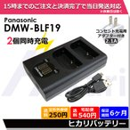 ★コンセント充電可能★ Panasonic パナソニック DMW-BLF19 互換デュアルUSB充電器 DMC-GH3 / DMC-GH4 / DC-GH5 / DC-G9 ルミックス (a1)
