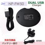 電池2個同時充電可能 SONY NP-FW50互換急速USB充...