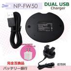 NP-FW50 SONY 互換急速USB充電器デュアルチャネ...