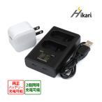 EN-EL15 ニコン 互換急速USB充電器デュアルチャネル バッテリーチャージャー MH-25/MH-25a D810A/D750/D810 Nikon 1 V1/MB-D11/MB-D12/MB-D14