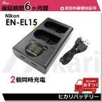 ニコン  EN-EL15  一眼レフカメラ 互換急速USB充電器デュアルチャネル バッテリーチャージャーD7000/D7100/ D7200/ Nikon 1 V1/MB-D11/MB-D12