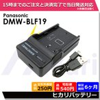 DMW-BLF19E / DMW-BLF19 Panasonic パナソニック 互換USB充電器 純正バッテリーも充電可能 DMC-GH3 / DMC-GH4 / DC-GH5 / DC-G9 LUMIX ルミックス チャージャー