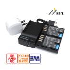 ★コンセント充電可能★ Panasonic パナソニック DMW-BLF19 互換バッテリー 2個と 互換USB充電器 の3点セット DMC-GH3 / DMC-GH4 / DC-GH5 / DC-G9 (a1)