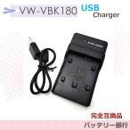 パナソニック PanasonicVW-BC10-K互換充電器VW-VBK360-K/VW-VBK180-Kデジタルカメラ対応USBチャージャーHDC-TM85/HDC-TM45/HDC-TM25