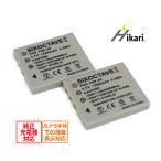 2個セットCASIOデジカメ用 NP-40/D-LI8/DMW-BCB7 完全互換バッテリーFinePix V10/ FinePix F810/ FinePix Z1/ FinePix Z2/ FinePix Z3