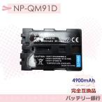 SONY NP-QM91D/FM90大容量完全 互換バッテリー4900mah SONY DCR-DVD (DVD) シリーズ  CR-DVD201/DCR-DVD300/DCR-DVD301