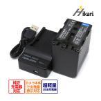 SONY NP-QM91D大容量完全 互換バッテリー4900mahと対応急速互換USB充電器チャージャーのセット DCR-PC330/DCR-PC9/DCR-PC9E