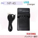 NP-45 互換充電器USBチャージャー D-LI63 D-LI108 NP-45A NP-45AB EN-EL10 LI-40B LI-42B NP-80  BC-45W / L...