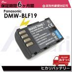 Panasonic DMW-BLF19互換バッテリー LUMIX DMC-GH3A DMC-GH3H DMC-GH3 DMC-GH4 DMC-GH4H カメラ対応DC-GH5M-K