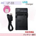 キャノン イオス キス イオス EOS Kiss X7i / BG-E8 /EOS 550D/EOS 550D Kiss X4 Rebel T2i LP-E8 等用急速互換充電器USBチャージャー LC-E8