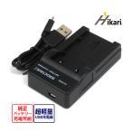 日本ビクターJVC AA-VF8 対応 互換充電器 BN-VF823 BN-VF815 BN-VF808 BN-VF908 等GZ-HM200 VU-V863KIT/GZ-X900 用 デジタルビデオカメラ