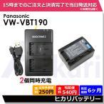 VW-VBT190-K パナソニック  Panasonic VW-VBK360  プレミアムチャージャー  VW-BC10-K互換充電器Mデジタルカメラ対応チャージャーHC-V360M