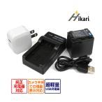 Panasonic パナソニック VW-VBT380-K 互換バッテリー & USB充電器 チャージャー VW-BC10-K の2点セット HC-V520M / HC-V750M / HC-VX980M