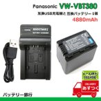Panasonic  VW-VBT380/ VW-VBT380-K 互換バッテリー &  充電器 USBチャージャー VW-BC10-K の2点セット HC-V210M / HC-V230M / HC-V360M