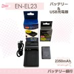 Nikon ニコン EN-EL23 完全互換バッテリーと互換充電器USBチャージャーMH-67P のセットCOOLPIX P600カメラ対応 メーカー純正電池にも充電可能