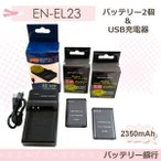 ニコン Nikon EN-EL23  COOLPIX P600カメラ対応 完全互換バッテリー2個と互換充電器USBチャージャーMH-67P の3点セット [メーカー純正電池にも充電...