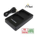 送料無料 SONY ソニー NP-BX1 互換デュアルUSB充電器 純正バッテリーも充電可能 DSC-WX300 / DSC-RX1 / HDR-AS200V / FDR-X3000 / HDR-GW66V サイバーショット