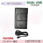 SONY NP-F960/970 完全互換USB型デュアルチャネル充電器/対応バッテリーNP-FM50/NP-FM500H/FM55H/NP-FM70/NP-QM70/NP-QM71/NP-QM71D