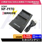 SONY ソニー 2個まで同時充電可能 NP-FM500H NP-F970 NP-F750 NP-F960 充電機