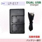 バッテリー2個まで同時充電可能 キャノンLP-E17 Canon デジタルカメラ対応互換急速充電器デュアルチャネルバッテリー充電器LC-E17