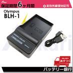 送料無料 BCH-1 / BLH-1 OLYMPUS オリンパス 互換USB充電機 純正バッテリーも充電可能 E-M1X / OM-D E-M1 / OM-D E-M1 Mark2 / OM-D E-M1 MarkII