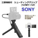 Sony ソニー 用 三脚機能付き 互換シューティンググリップ 【 日本語説明書付 】VLOGCAM ZV-1 A6000 A7 A9II RXシリーズ HXシリーズ 対応