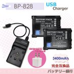 送料無料Canon BP-828 互換バッテリー2個とUSB充電器CG-800D の3点 キヤノン HF G20/XA10/XA20/XA25デジタルビデオカメラ用電池パックとチャージャー