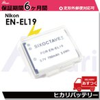 EN-EL19 NP-BJ1 互換バッテリー ニコン Nikon Coolpix W100 S100 S7000 S6600 S6500 S5200 ソニー SONY DSC-RX0 等