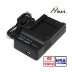 Nikon ニコン EN-EL19 / SONY ソニー NP-BJ1 対応急速互換USB充電器 バッテリー チャージャーDSC-RX0 / Coolpix S32 S33 S100 S2500
