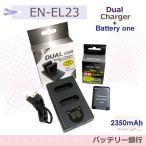 ≪ あすつく対応 ≫ ニコン EN-EL23 互換充電池 1個と 互換USBデュアル充電器 の2点セット クールピクス COOLPIX B700 Coolpix P900 Coolpix P900s デジカメ
