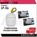 送料無料 LP-E6 Canon キャノン 互換バッテリー 2個と 防水 互換USBチャージャー の3点セット 残量表示可能 EOS 6D Mark II / EOS 70D、EOS 7D イオス 予備