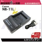送料無料 CB-2LF / NB-11L Canon キャノン 互換USBチャージャー IXY 130 / IXY 640 / IXY 90F / PowerShot A2600 / A3500 IS / ELPH 110 HS パワーショット
