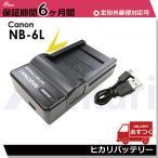 送料無料 CB-2LY / NB-6L キャノン 互換充電器 (USB式) あすつく対応 IXY 30S / 31S / 32S / IXY DIGITAL 25 IS / 930 IS / PowerShot D10 / D20 / D30 代用品