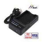 FUJIFILM フジフィルム NP-95 互換USB充電器 純正バッテリーも充電可能 FinePix F30 / 31fd / REAL 3D W1 / X100LE / X100T / X30 / X70 / X-S1