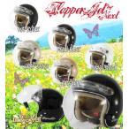 ★シンプルだけど可愛い★ DAMMTRAX  おしゃれなパールカラー レディースヘルメット フラッパージェットネクスト 5色