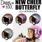 【即納】NEW CHEER BUTTERFLY レディースジェットヘルメット グラデーションアンバーシールド標準装備 (全4色)
