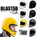 全5色 DAMMTRAXダムトラックス THE★BLASTER ブラスター フルヘルメット バイク メンズフリーサイズ ヘルメット ハーレー  レトロビンテージ