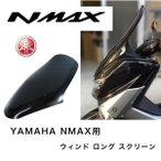 YAMAHA NMAX用 ウィンドロングスクリーン/ウィンドロングシールド スモーク ワイズギア/エヌマックス