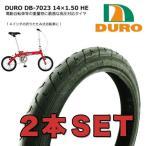 YS-11対応■DURO製 DB-7023 14×1.50 2本セット■電動自転車にも