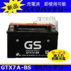 GTX7A-BS  GSバッテリー (YTX7A-BS/FTX7A-BS互換) バンディット400